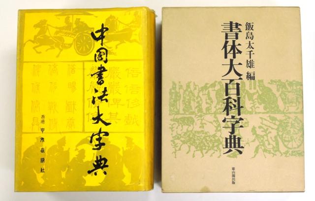 中国書法大字典