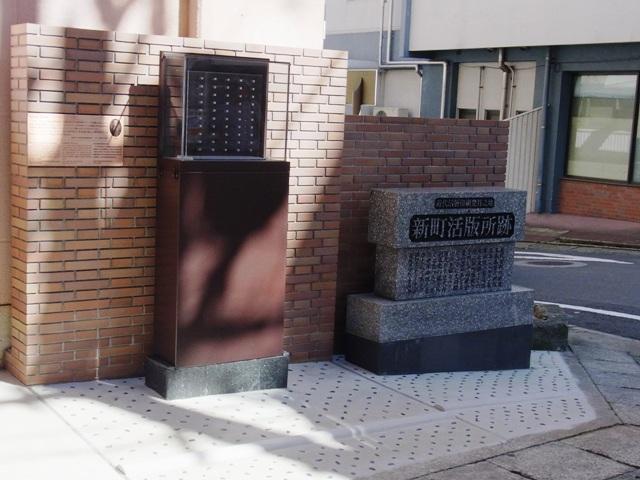新町活版所跡の碑