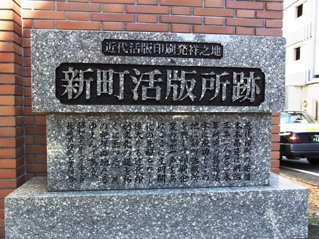 新町活版所跡碑部分