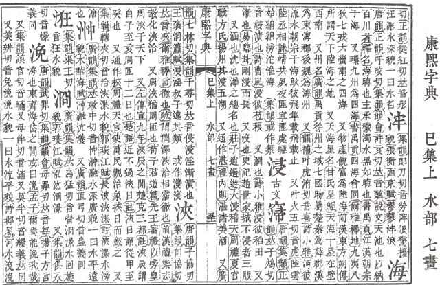 『康熙字典』「毎+水」_ページ01