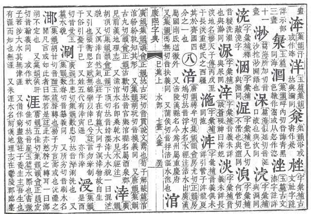 『康熙字典』「毎+水」_02