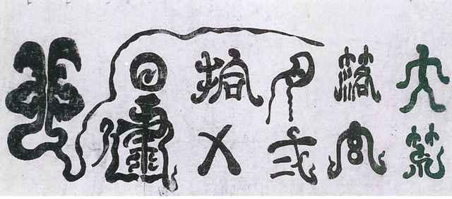 大和州益田池碑銘2