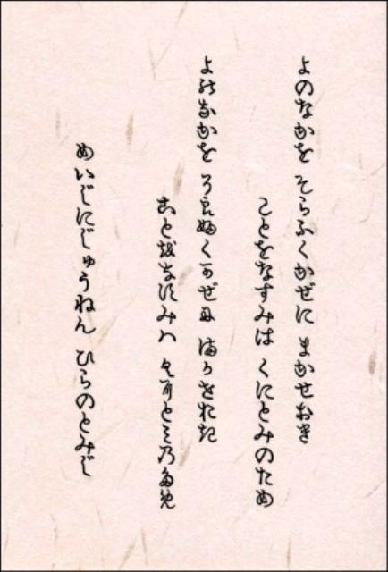 平野富二自作短歌UU