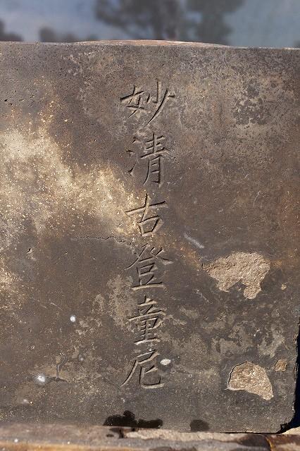 谷中霊園平野家塋域にある、夭逝した長女・ことの墓。ほぼ正方形のちいさなもので、妙清古登童尼とだけ刻されている。