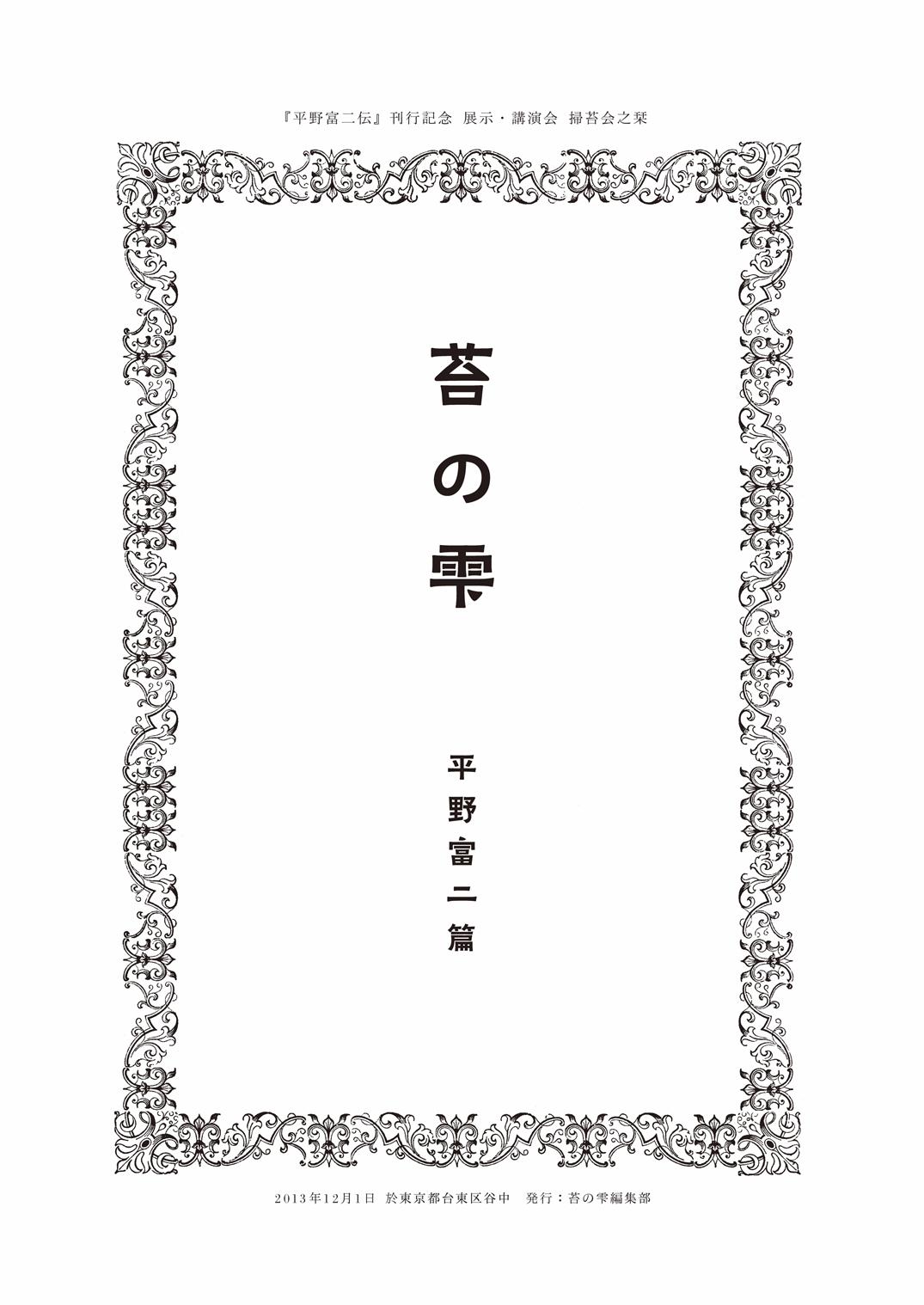 平野富二伝記念苔掃会 01