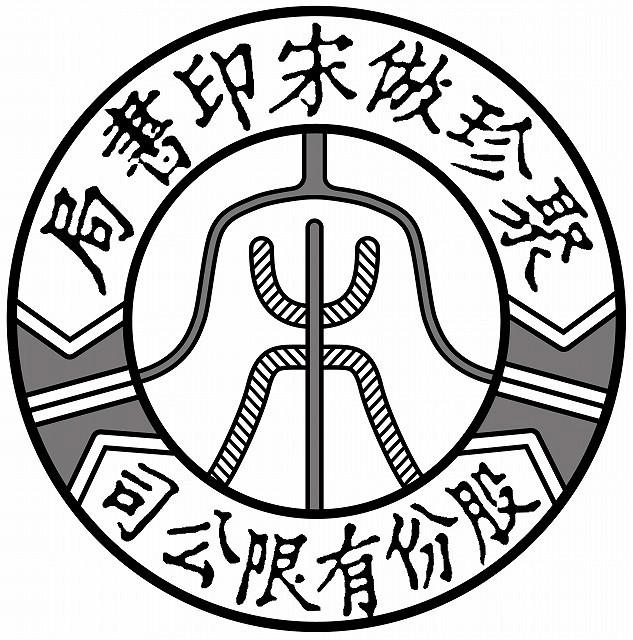 商標_聚珍倣宋印書局マーク