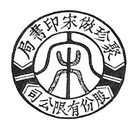 商標_聚珍倣宋印書局