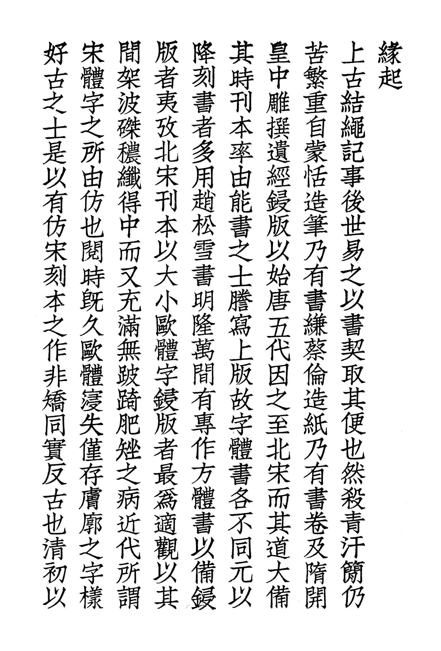 聚珍倣宋版01