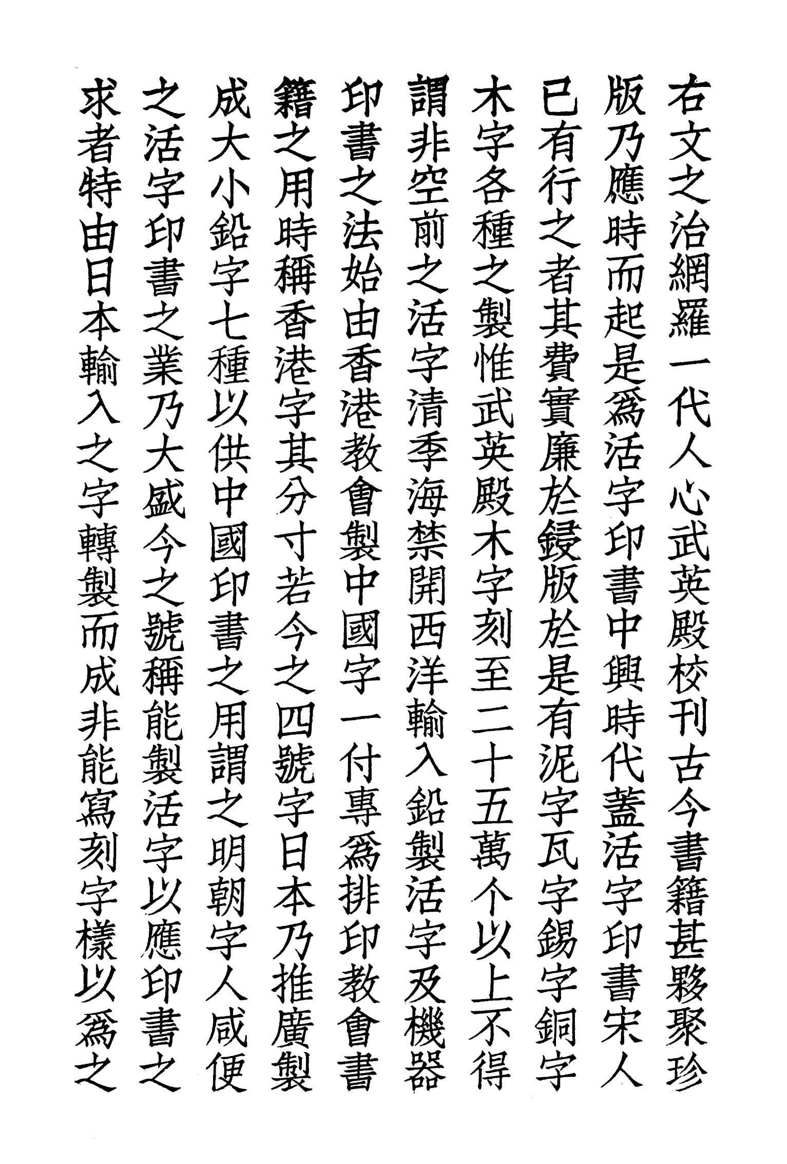 聚珍倣宋版02