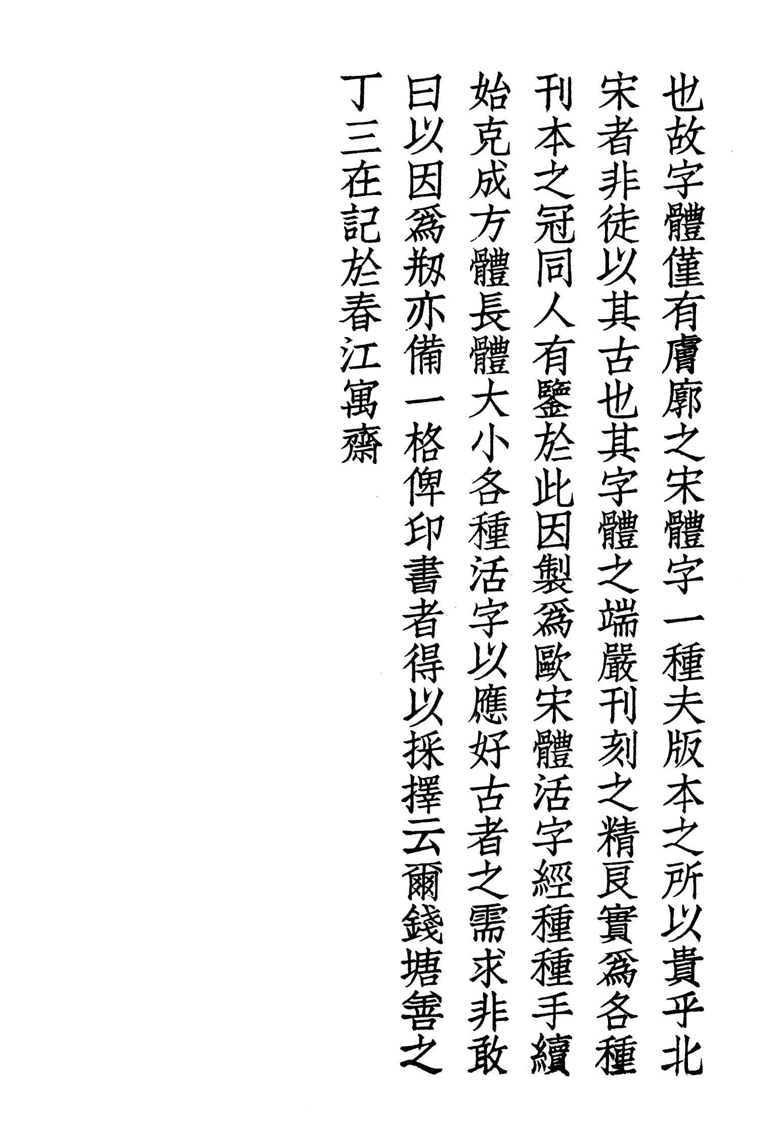 聚珍倣宋版03
