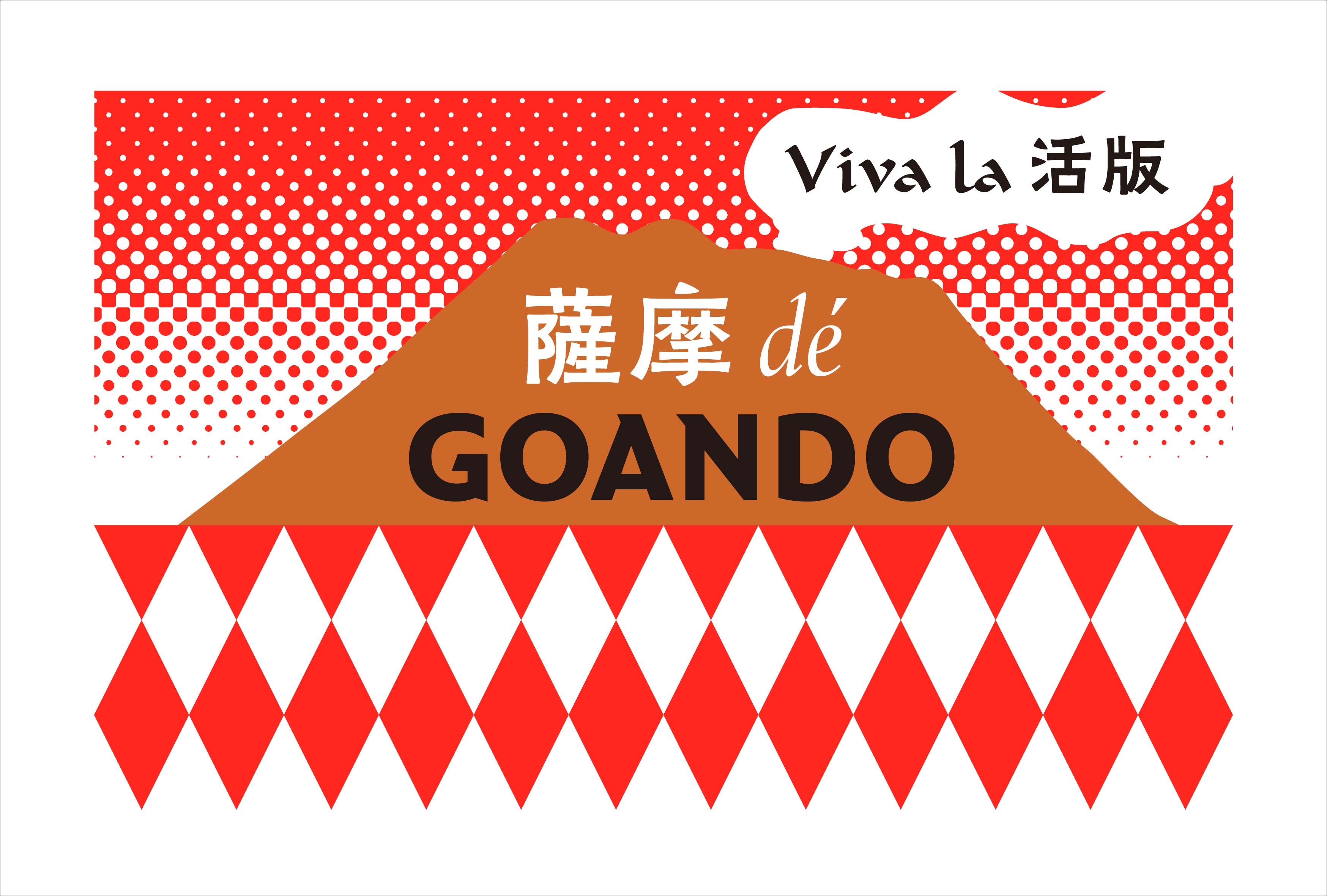 Goando-red