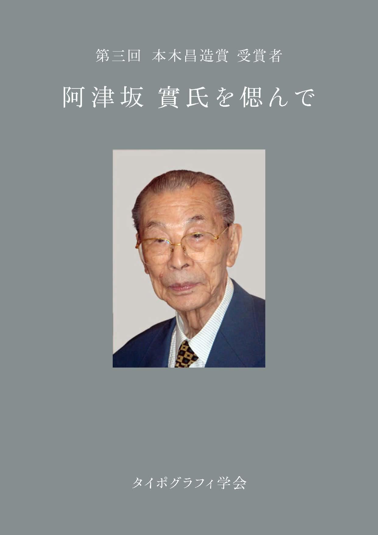 2015.9.19学会レクチャー_ページ_01