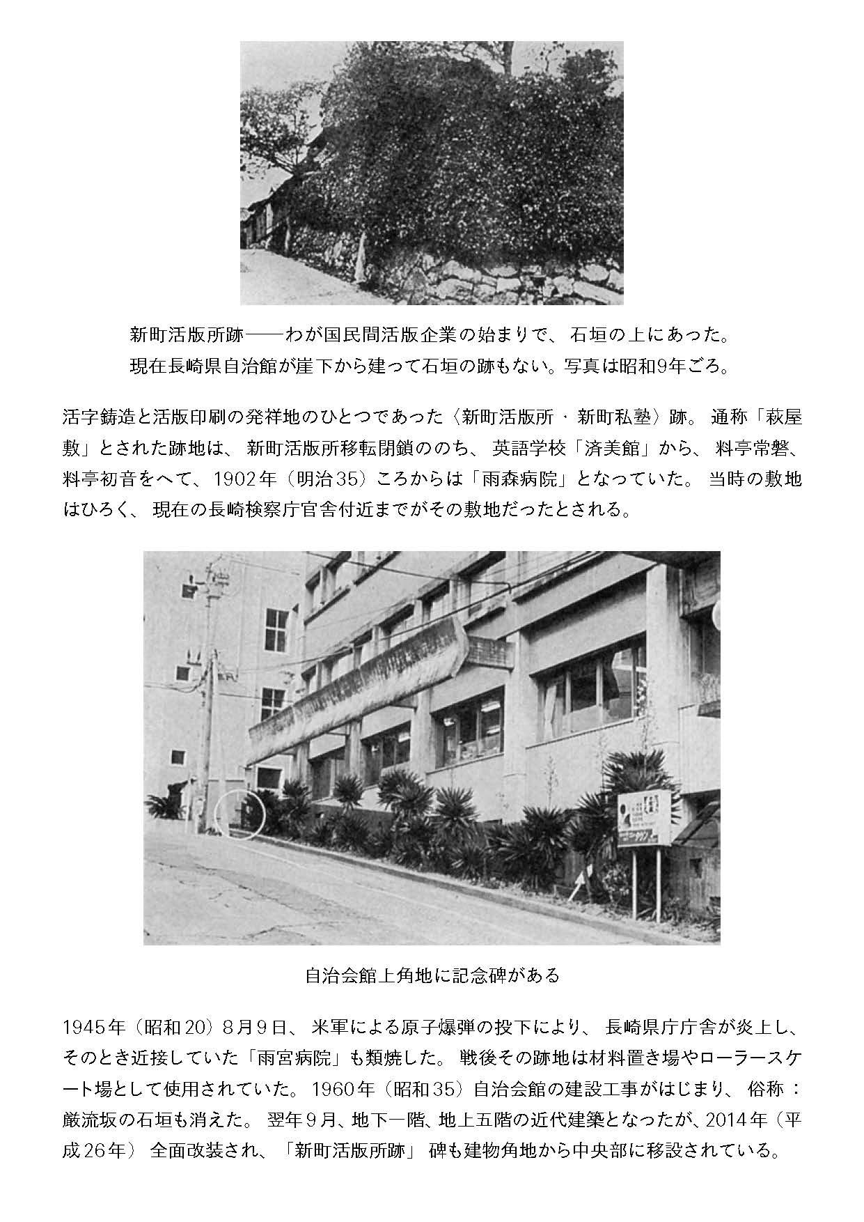 2015.9.19学会レクチャー_ページ_06