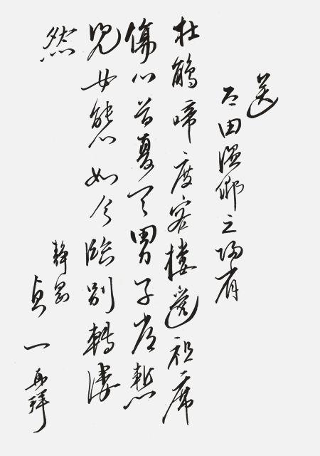 佐久間貞一筆書01