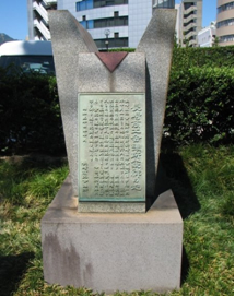 十八銀行本店前「長崎商工会議所発祥の地」碑