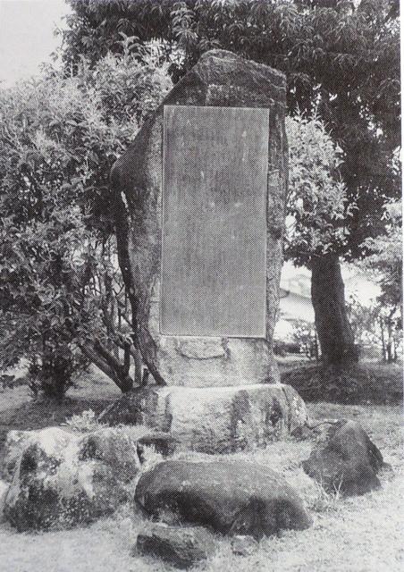 安中半三郎翁紀念碑