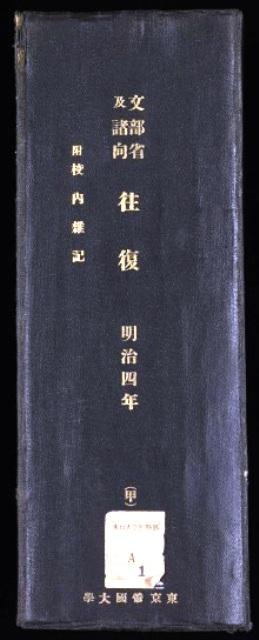 『文部省往復』明治4年背文字