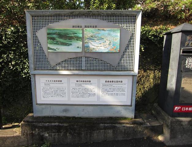 長崎県庁脇解説板
