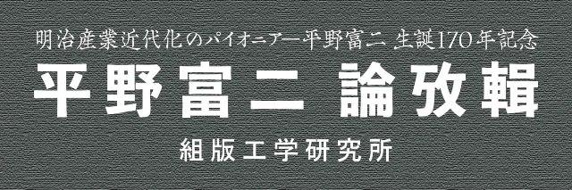 平野富二論攷輯バーナー01resized