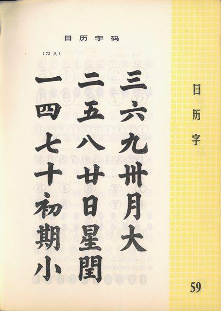 ハルピン活字02