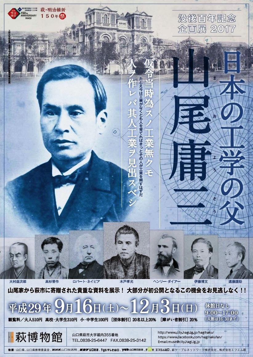 山尾庸三フライヤー(表)[1]