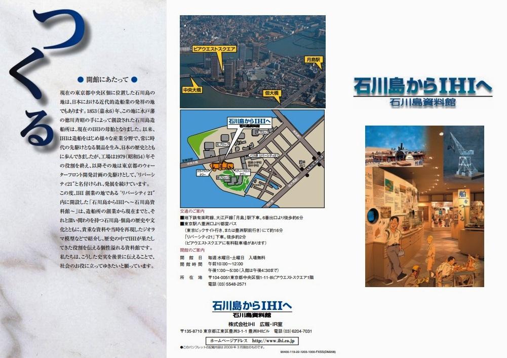 石川島資料館01