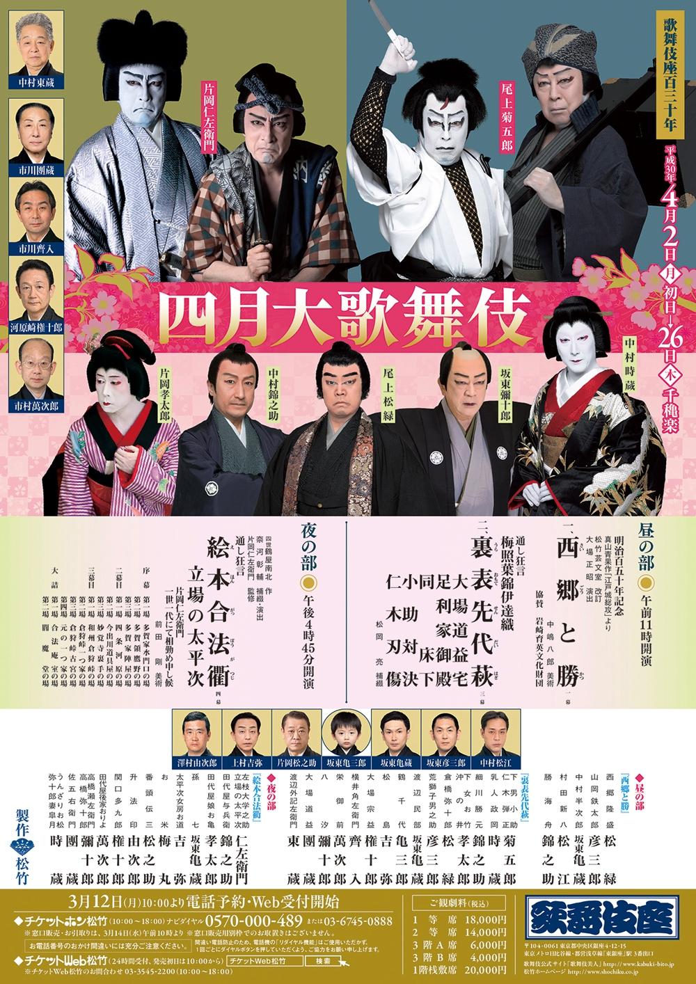 kabukiza_201804_f2_3042193de748b51ce1cc6542886c9903