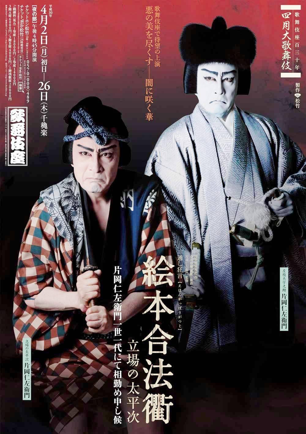 kabukiza_gappou_poster