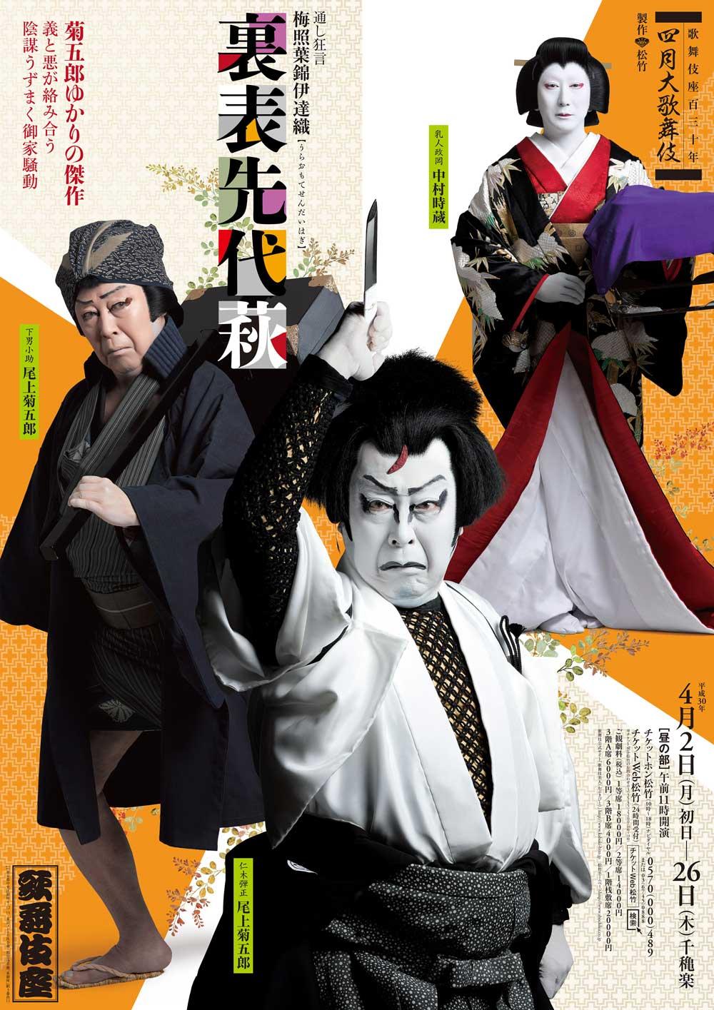 kabukiza_sendaihagi_poster