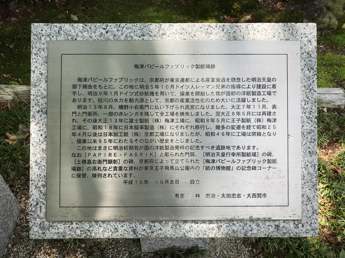 UmezuSeishiJyo_2