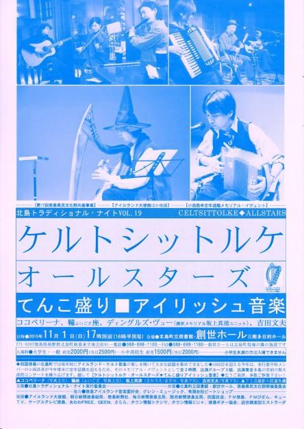 【北島トラディショナル・ナイト19】チラシ★20151101オモテ面