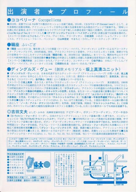 【北島トラディショナル・ナイト19】チラシ★20151101裏面