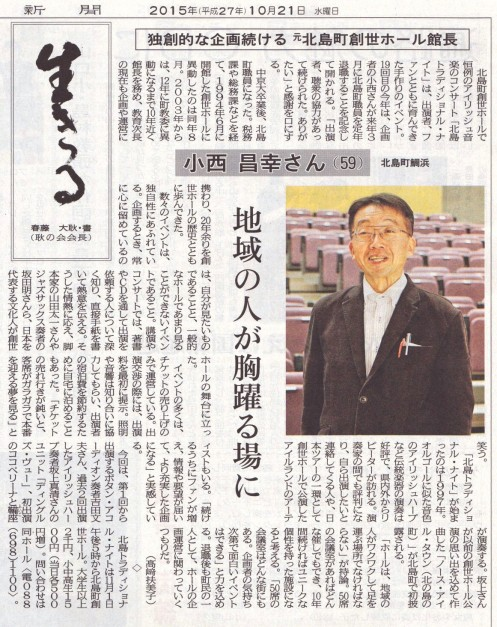 小西記事【トラディショナル・ナイト19】20151021徳島新聞