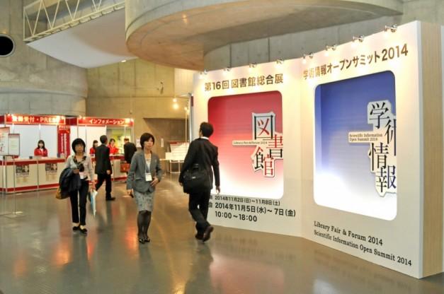 2014年図書館総合展