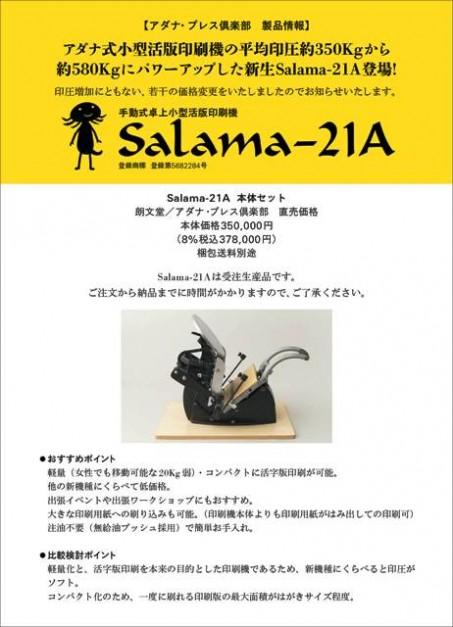 Salama3種01uu