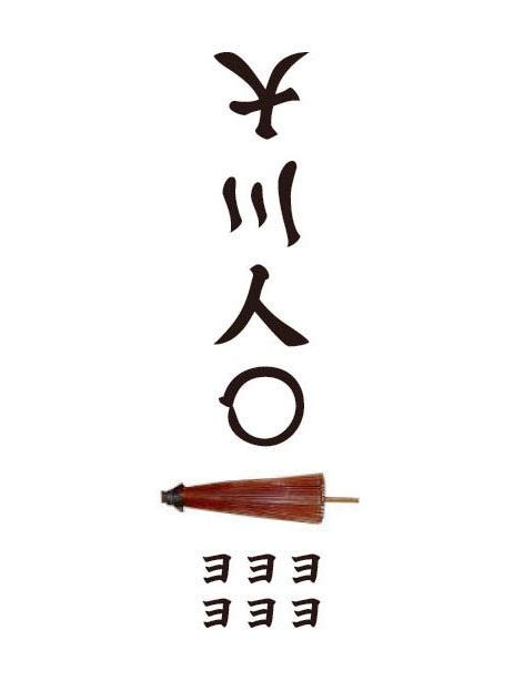 ぢやむ杉本昭生02