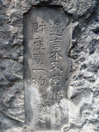 仮名垣魯文墓碑銘