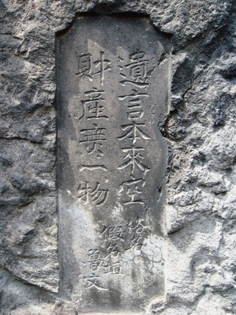 仮名垣魯文遺言S