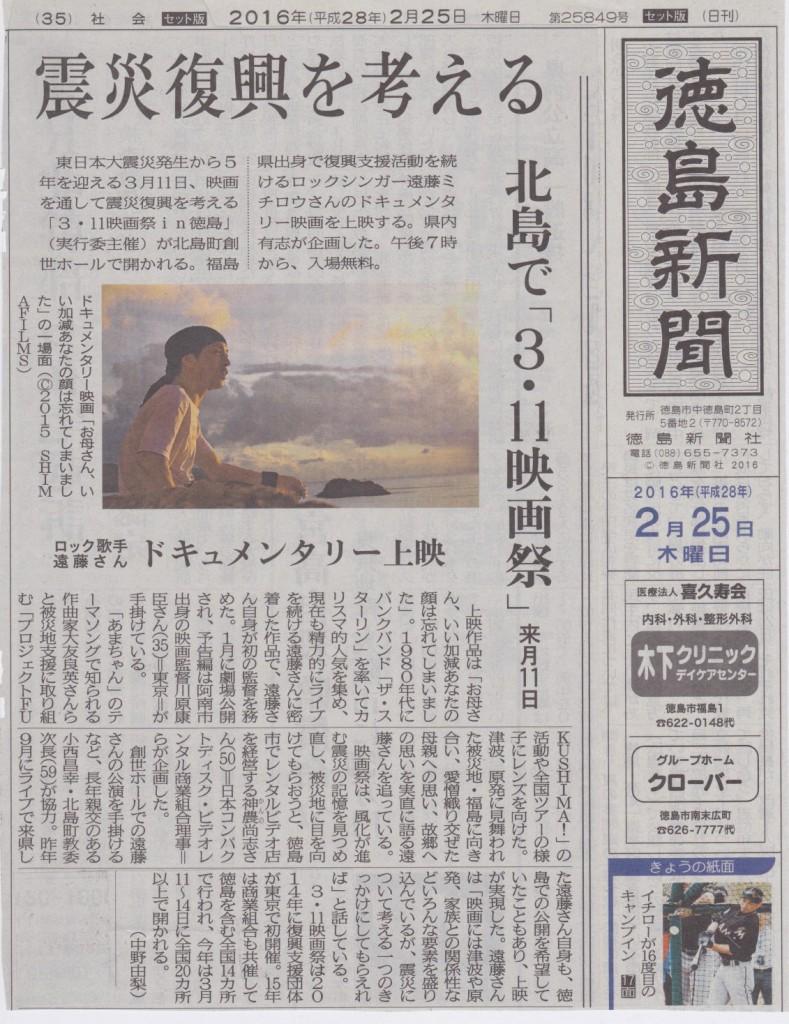 3・11映画祭in徳島★「徳島新聞」朝刊20160225
