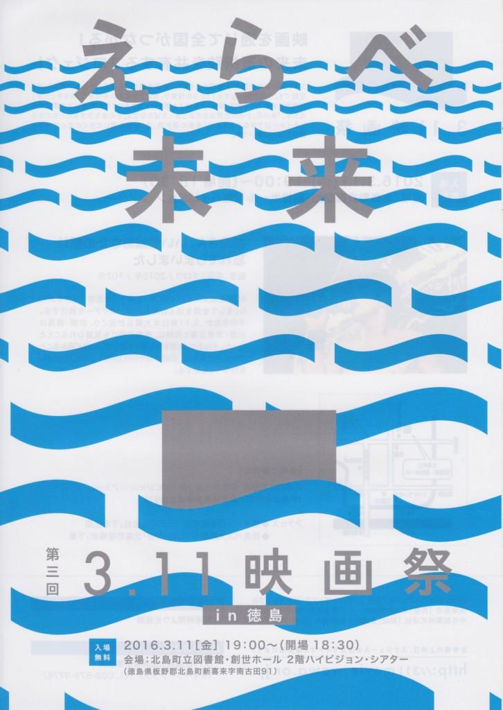 3・11映画祭in徳島2016★チラシ・オモテ