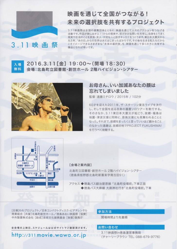 3・11映画祭in徳島2016★チラシ・裏面