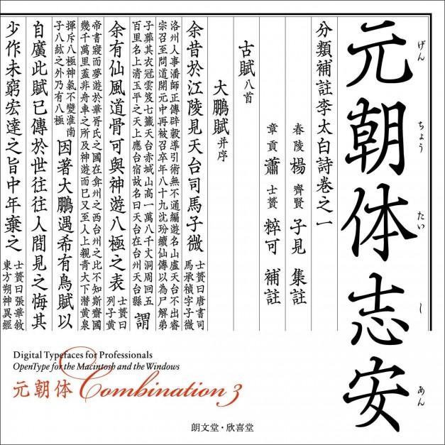 元朝体パッケ表1