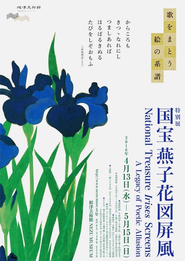 根津美術館1604[1]