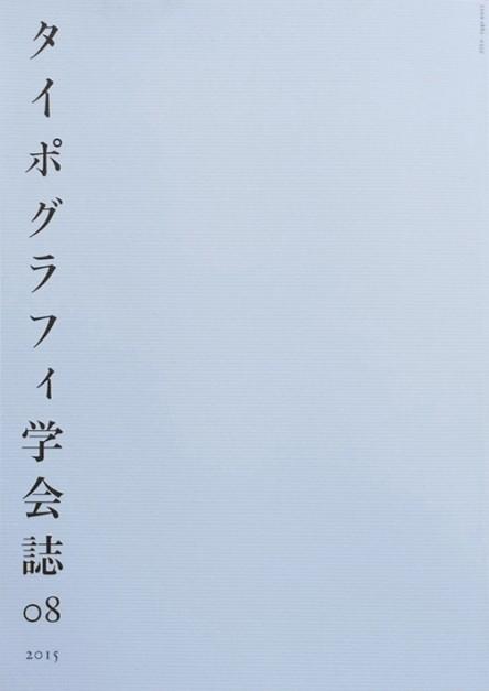 08学会誌_平