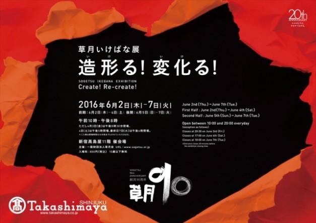 2016shinjukuresized
