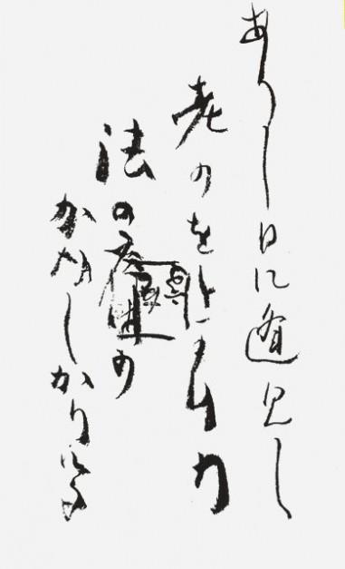 佐久間貞一筆書02