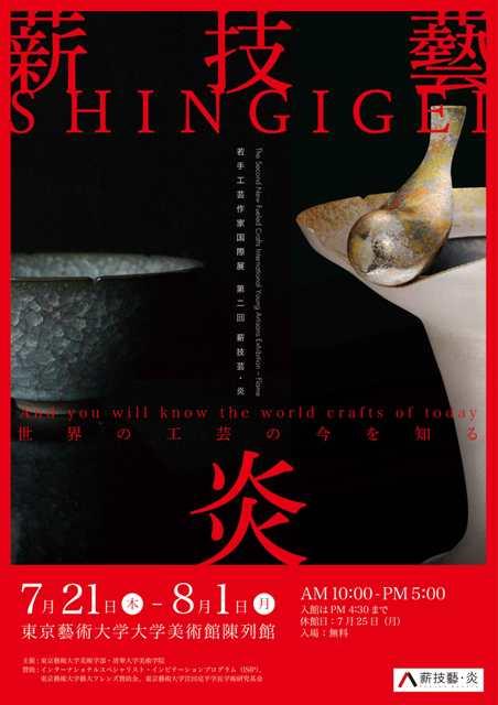 shingigei[1]