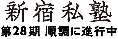 私塾28期順調[2]