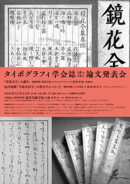 2016_論文発表会チラシ_1101(大)[1]resized