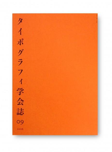 Gakkaishi09_Kari (2)